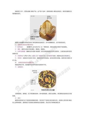 宝玉石鉴赏\11金绿宝石.pdf