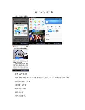 HTC T328d 刷机包.doc