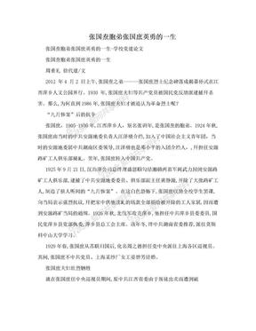 张国焘胞弟张国庶英勇的一生.doc