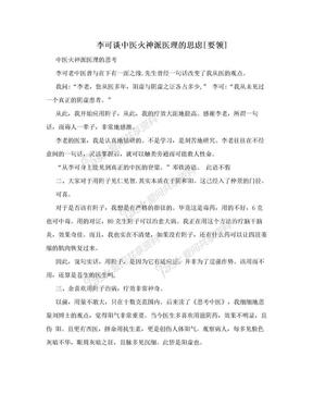 李可谈中医火神派医理的思虑[要领].doc