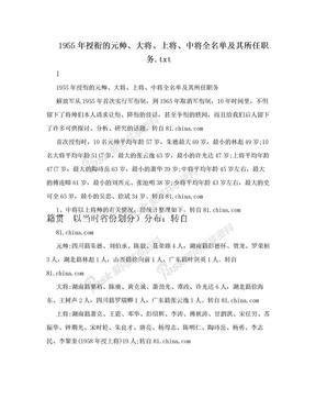 1955年授衔的元帅、大将、上将、中将全名单及其所任职务.txt.doc