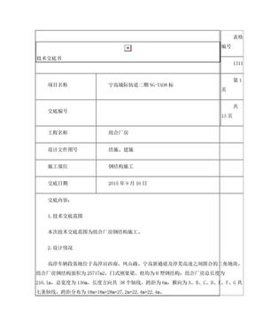 钢结构安装技术交底.doc
