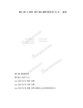 MKT_MP_G_0001 MPP-MR1操作指导书_V1.0 - 副本.doc