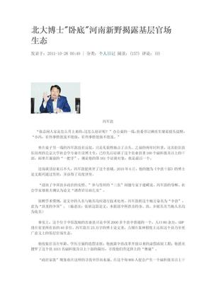 北大博士卧底河南新野揭露基层官场生态.doc