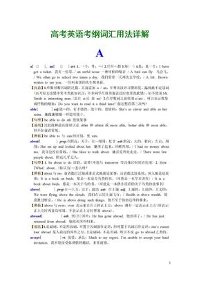 高考英语考纲词汇用法详解.doc