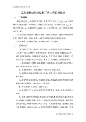钢结构厂房工程监理规划(细则).doc