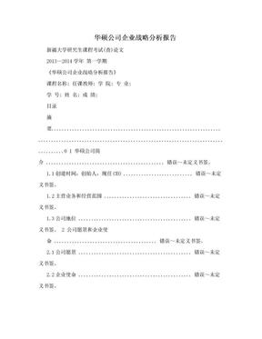 华硕公司企业战略分析报告.doc