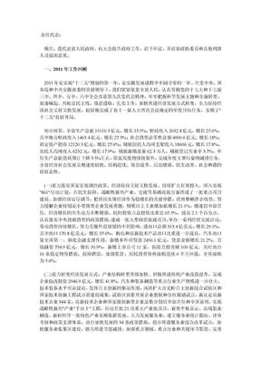 2012安徽政府工作报告.doc