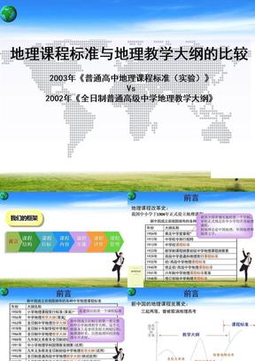 地理教学大纲与课程标准比较.ppt