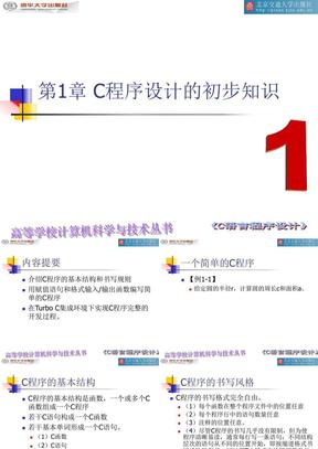 第1章 C程序设计的初步知识(c语言).ppt