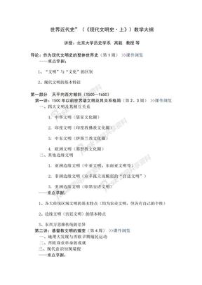 世界近代史课件-北京大学世界近代史.doc