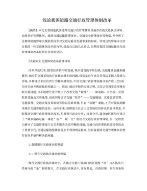 浅论我国交通行政管理体制改革.doc