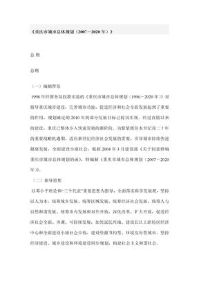 重庆市城市总体规划.doc