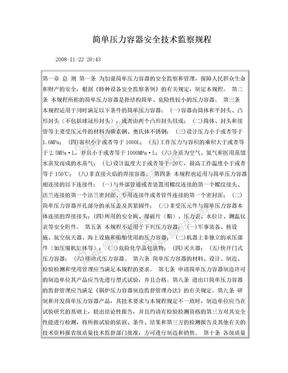 简单压力容器安全技术监察规程.doc