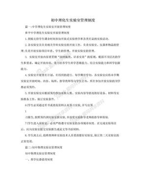 初中理化生实验室管理制度.doc