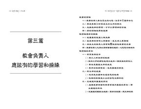 基督身体合一的见证---节选.pdf