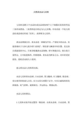天然黄水晶七星阵.doc