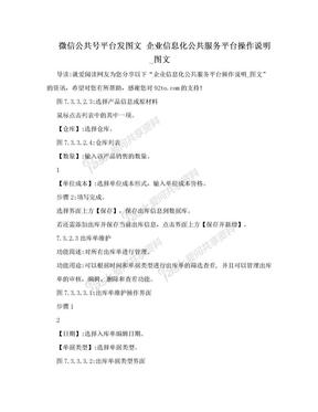微信公共号平台发图文 企业信息化公共服务平台操作说明_图文.doc