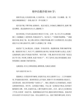 初中生自我介绍500字.doc