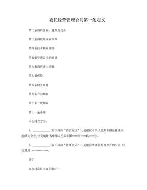 香格里拉集团委托经营管理合同(香格里拉范本).doc