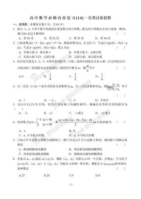 高中数学必修内容复习(14)—分类讨论思想.doc