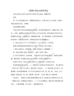 [资料]中医儿科学笔记.doc