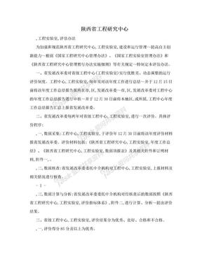 陕西省工程研究中心.doc
