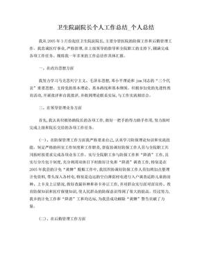 卫生院副院长个人工作总结_个人总结.doc