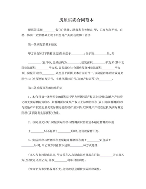房屋买卖合同范本(标准版).doc