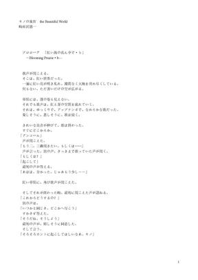 キノの旅 第5卷.doc