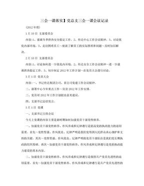 三会一课落实】党总支三会一课会议记录.doc