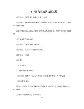 高三数学教案.doc