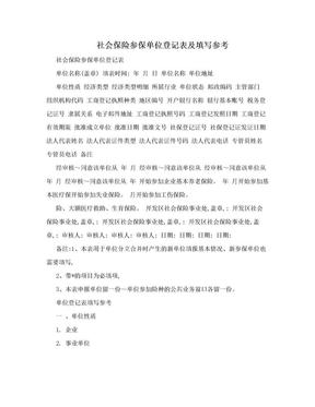 社会保险参保单位登记表及填写参考.doc