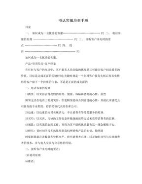 电话客服培训手册.doc