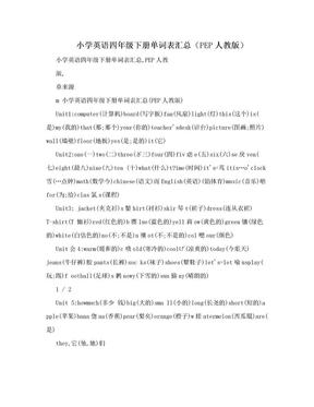 小学英语四年级下册单词表汇总(PEP人教版).doc
