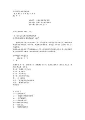 5建筑地基处理技术规范JGJ79-91.doc