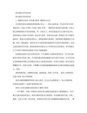 幼儿园安全培训内容.doc