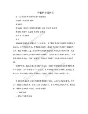 鲜花饼市场调查.doc