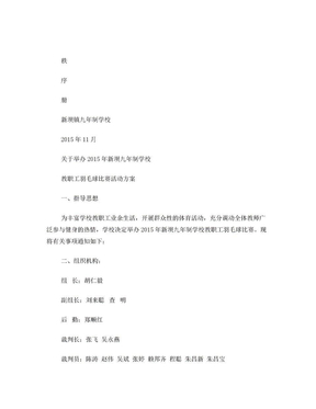 羽毛球比赛秩序册.doc