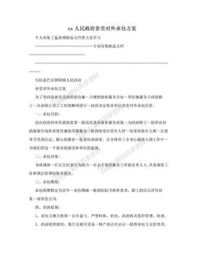 xx人民政府食堂对外承包方案.doc