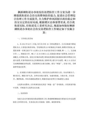 枫桥湖街道办事处综治巡逻防控工作方案.doc