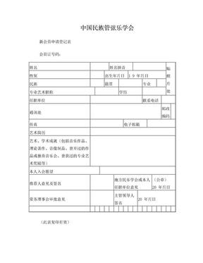 中国民族管弦乐协会入会表.doc