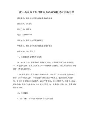 微山岛乡西张阿村晓东蛋鸡养殖场建设实施方案.doc