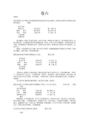 精抄历代六壬占验汇选卷六.doc