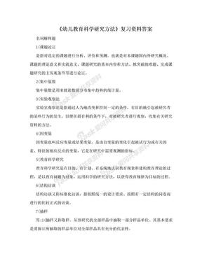 《幼儿教育科学研究方法》复习资料答案.doc