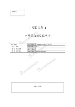 附录G-2 产品需求规格说明书.doc