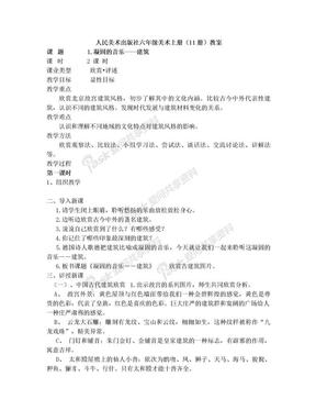 人民美术出版社六年级美术上册(11册)教案.doc