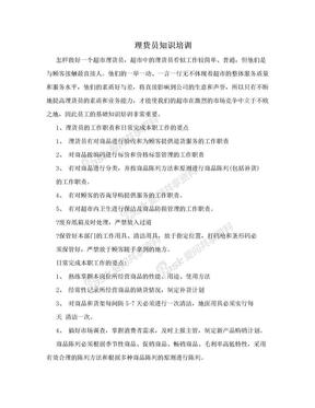 理货员知识培训.doc