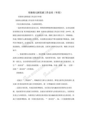 实验幼儿园党建工作总结(年度).doc