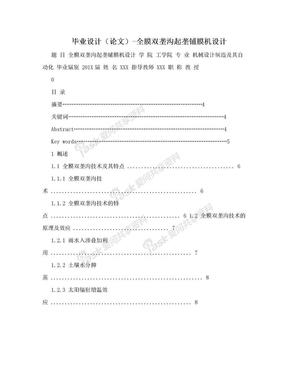 毕业设计(论文)-全膜双垄沟起垄铺膜机设计.doc